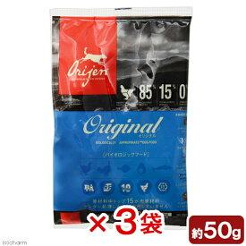 オリジン オリジナル ドッグ 50g 正規品 3袋入り お一人様1点限り