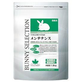 イースター バニーセレクション メンテナンス 1.5Kg 3袋 お一人様1点限り 関東当日便