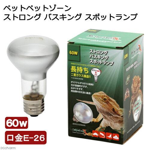 ペットペットゾーン バスキングスポットランプ ストロング 60W 関東当日便