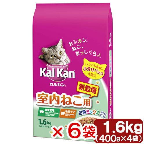 カルカン ドライ 室内ねこ用 お魚ミックス まぐろとかつお味 1.6kg 6袋入り【HLS_DU】 関東当日便