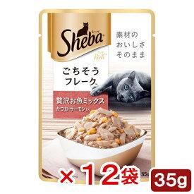 シーバ リッチ ごちそうフレーク 贅沢お魚ミックス かつお・サーモン入り 35g 12袋入り 関東当日便