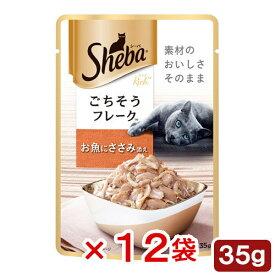 シーバ リッチ ごちそうフレーク お魚にささみ添え 35g 12袋入り 関東当日便