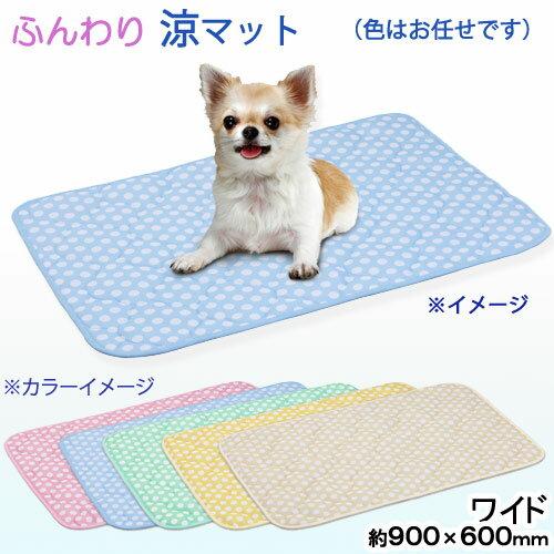 アウトレット品 マルカン ふんわり涼マットワイド 1枚 色おまかせ 犬 猫 マット 夏物 訳あり 関東当日便