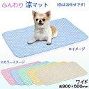 マルカン ふんわり涼マットワイド 1枚 色おまかせ 犬 猫 マット 夏物 関東当日便