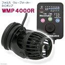 フォルス ウェーブメーカー DCポンプ WMP4000R サーキュレーター 海水魚 サンゴ 水流 関東当日便