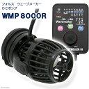 フォルス ウェーブメーカー DCポンプ WMP8000R サーキュレーター 海水魚 サンゴ 水流 関東当日便