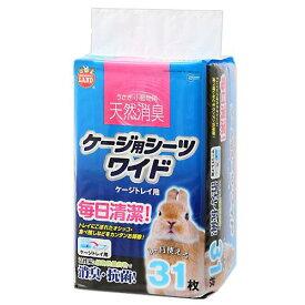 マルカン 天然消臭 ケージ用シーツ ワイド 31枚 うさぎ トイレシーツ 関東当日便