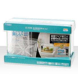 水作 グラスガーデンW360 ベーシック6点セット お一人様1点限り 関東当日便