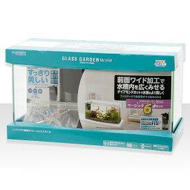 アウトレット品 水作 グラスガーデンW450 ベーシック6点セット お一人様1点限り 訳あり 関東当日便