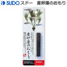 スドー 産卵藻のおもり 関東当日便