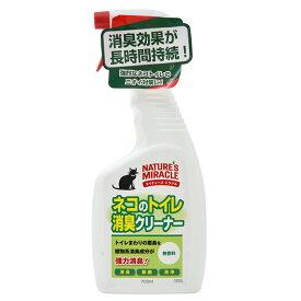 ネイチャーズ・ミラクル ネコのトイレ 消臭クリーナー 700ml 関東当日便