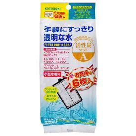 コトブキ工芸 kotobuki F1/F2用 活性炭マットA6枚入り プロフィットフィルター 関東当日便