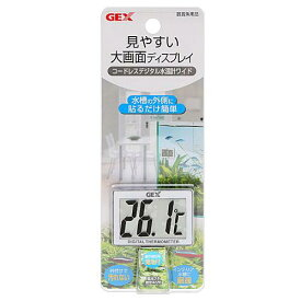 GEX コードレスデジタル水温計 ワイド 関東当日便