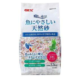 GEX 癒し水景 魚にやさしい天然砂 2.5kg 関東当日便