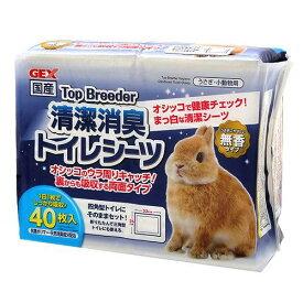 GEX Top Breeder 清潔消臭トイレシーツ 40枚入り【HLS_DU】 関東当日便