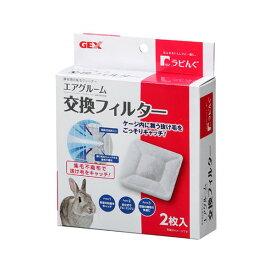 GEX ラビんぐ エアグルーム交換フィルター 関東当日便