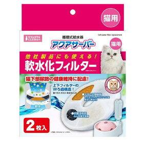 マルカン アクアサーバー 軟水化フィルター 猫用 3枚 関東当日便