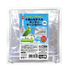 マルカン 小鳥のお手入れカンタンケージカバー S 関東当日便
