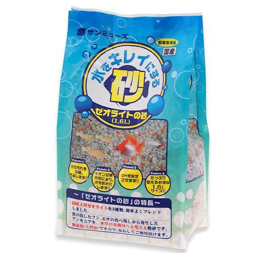 サンミューズ ゼオライトの砂 1.6L 関東当日便