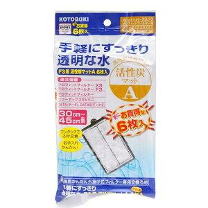 コトブキ工芸kotobukiプロフィットフィルターF3用活性炭マットA6枚入り【HLS_DU】関東当日便