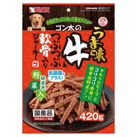サンライズ ゴン太のうま味牛とつぶつぶ軟骨入りジャーキー 緑黄色野菜入り 420g 関東当日便