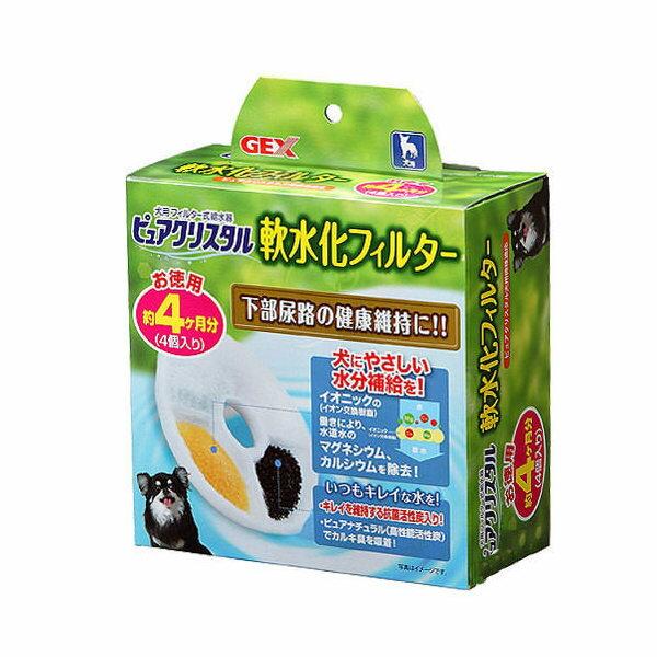 GEX ピュアクリスタル 軟水化フィルター お徳用 4個入りパック 犬用 関東当日便