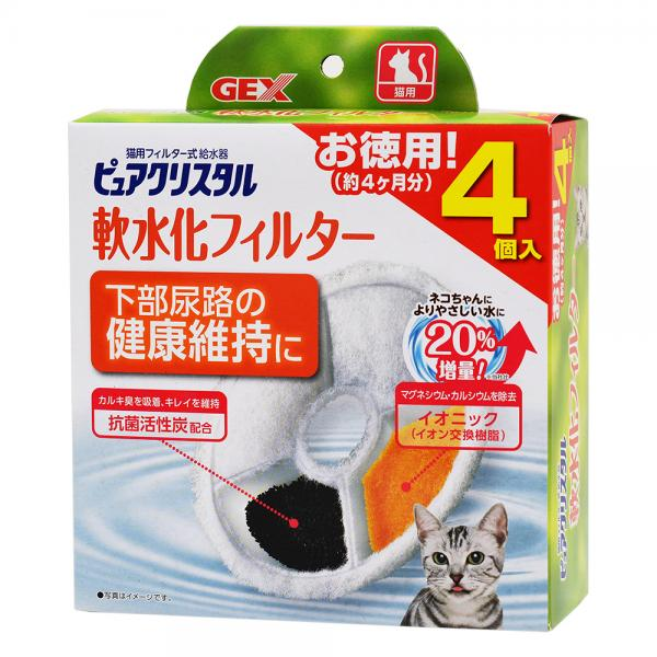 GEX ピュアクリスタル 軟水化フィルター お得用 4個入りパック 猫用【HLS_DU】 関東当日便