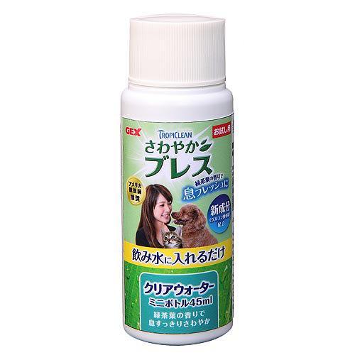 GEX さわやかブレス クリアウォーター ミニボトル 45ml 関東当日便