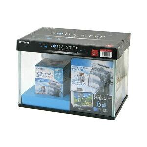 コトブキ工芸 kotobuki アクアステップL B−PFセット 40cm水槽セット お一人様1点限り 関東当日便