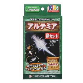 日本動物薬品 ニチドウ アルテミアの卵セット 関東当日便