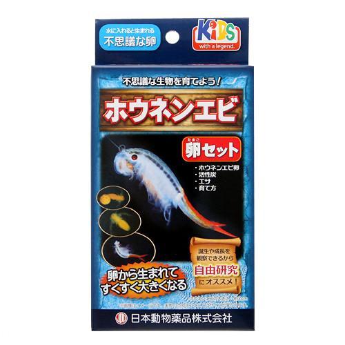 日本動物薬品 ニチドウ ホウネンエビの卵セット 関東当日便