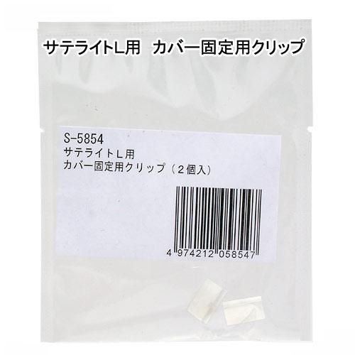 スドー サテライトL用 カバー固定用クリップ(2個) 関東当日便