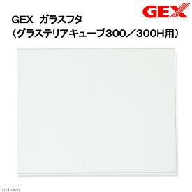 GEX ガラスフタ(グラステリアキューブ300/300H用) 関東当日便