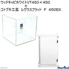 (大型)(組立済)ウッドキャビホワイトVT450×450+コトブキレグラスフラットF450EX 別途大型手数料・同梱不可 才数180 2個口