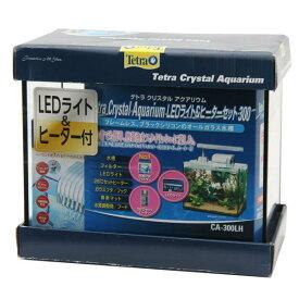 テトラ クリスタルアクアリウム LED&ヒーター付きセット300 お一人様1点限り 関東当日便