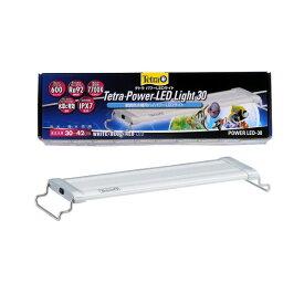テトラ パワーLEDライト 30 30〜42cm水槽用照明 熱帯魚 水草 アクアリウムライト 関東当日便