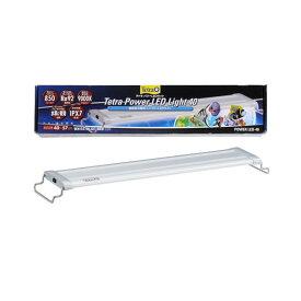 テトラ パワーLEDライト 40 40〜57cm水槽用照明 熱帯魚 水草 アクアリウムライト 関東当日便