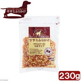 九州ペット ササミふりかけ ササミとチーズの小粒タイプ 230g 関東当日便