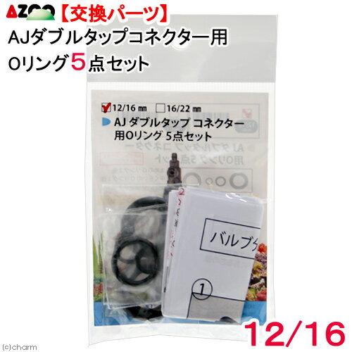 アズー AJ ダブルタップコネクター用Oリング 5点セット 12/16用 関東当日便