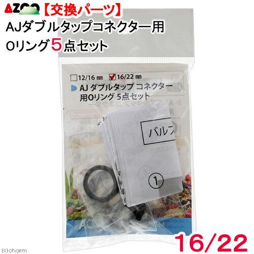 アズー AJ ダブルタップコネクター用Oリング 5点セット 16/22用 関東当日便