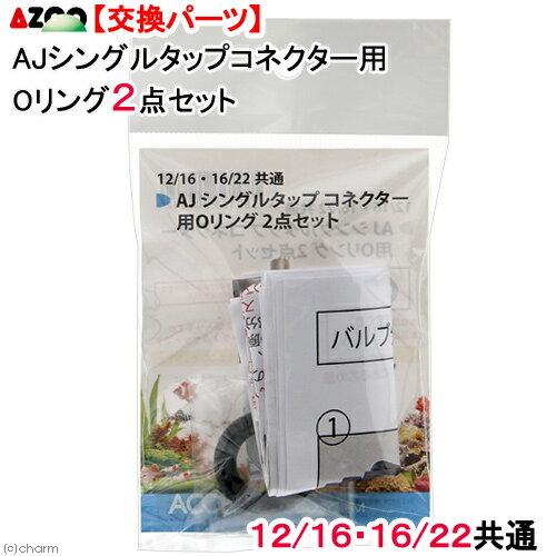 アズー AJ シングルタップコネクター用Oリング 2点セット 12/16・16/22共通 関東当日便