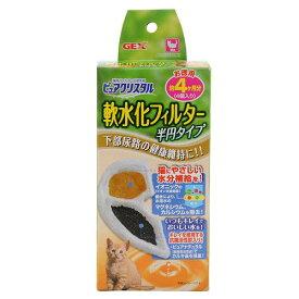 GEX ピュアクリスタル軟水化フィルター 半円タイプ 4個入り 猫用 関東当日便