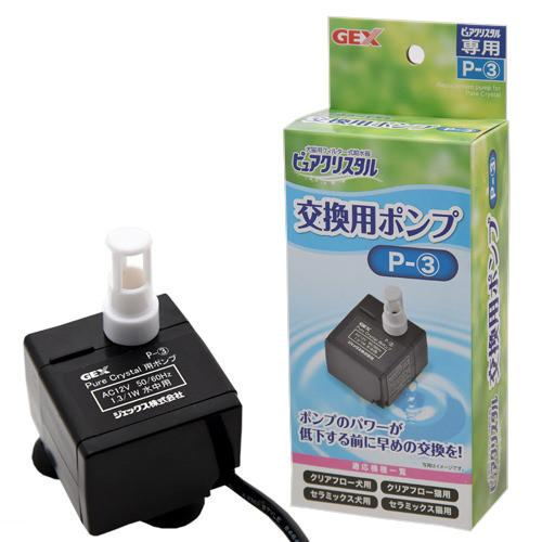 GEX ピュアクリスタル交換用ポンプ P−3【HLS_DU】 関東当日便