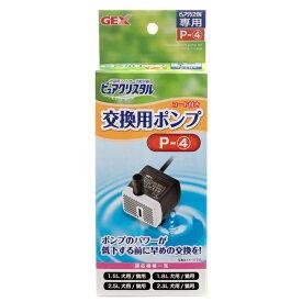 GEX ピュアクリスタル交換用ポンプ P−4 関東当日便