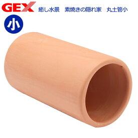 GEX 癒し水景 素焼きの隠れ家 丸土管小 素焼き シェルター 関東当日便