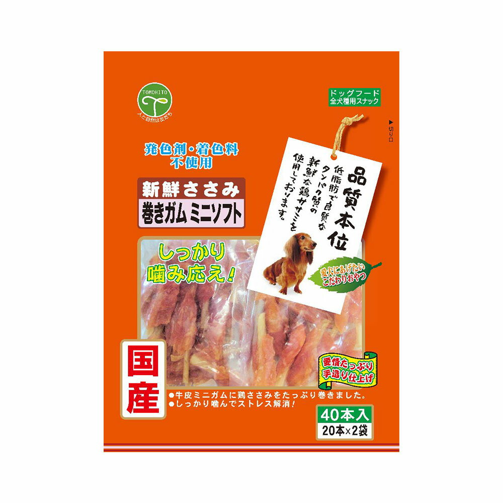友人 新鮮ささみ 巻きガムミニ 40本 関東当日便