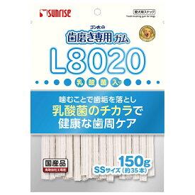 サンライズ ゴン太の歯磨き専用ガム SSサイズ L8020乳酸菌入り 150g 関東当日便