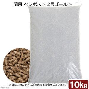 蘭用ペレポスト2号ゴールド10kg袋入り【HLS_DU】関東当日便