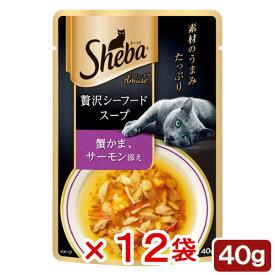 シーバ アミューズ 贅沢シーフードスープ 蟹かま、サーモン添え 40g 12袋入り 関東当日便