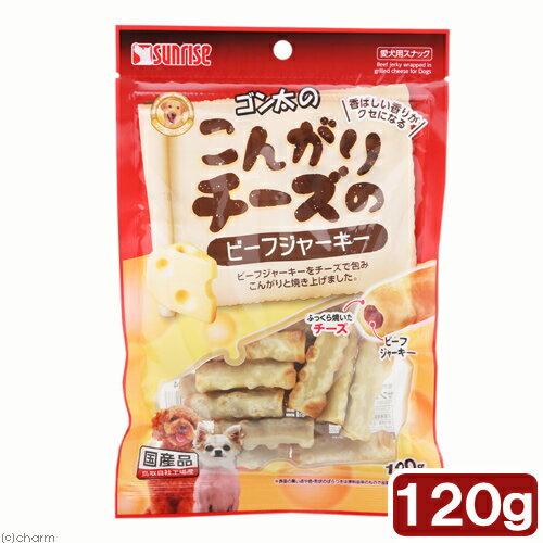 サンライズ ゴン太のこんがりチーズのビーフジャーキー 120g 関東当日便